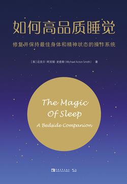如何高品质睡觉
