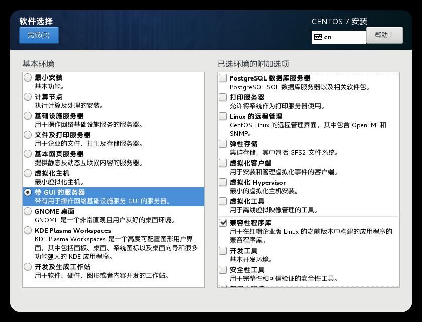 带 GUI 的服务器