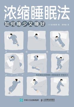 浓缩睡眠法