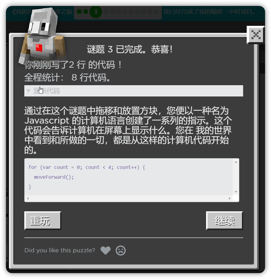 组合模块所形成的代码