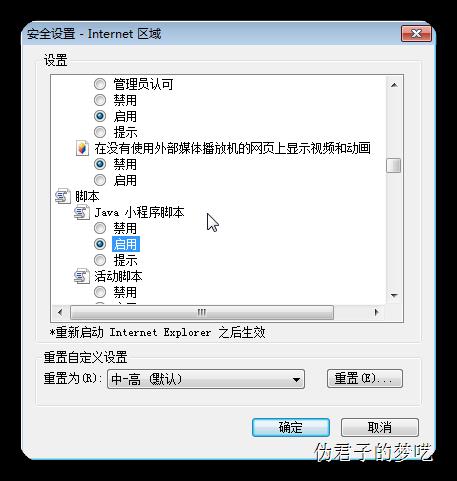 Java 小程序脚本