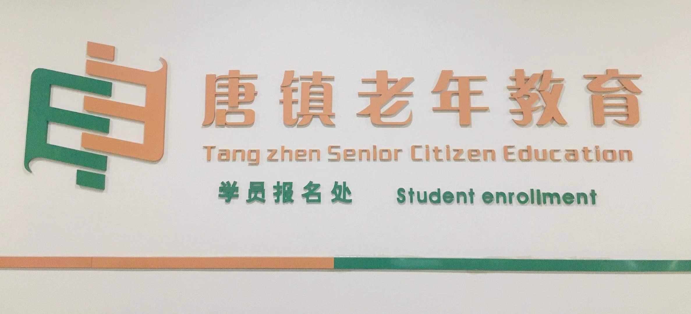 唐镇老年教育