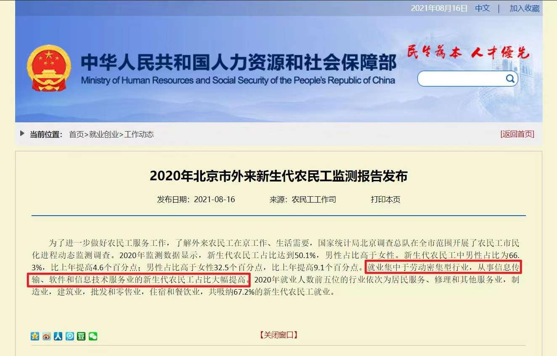 2020年北京市外来新生代农民工监测报告