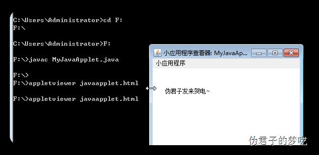 appletviewer 文件名.html