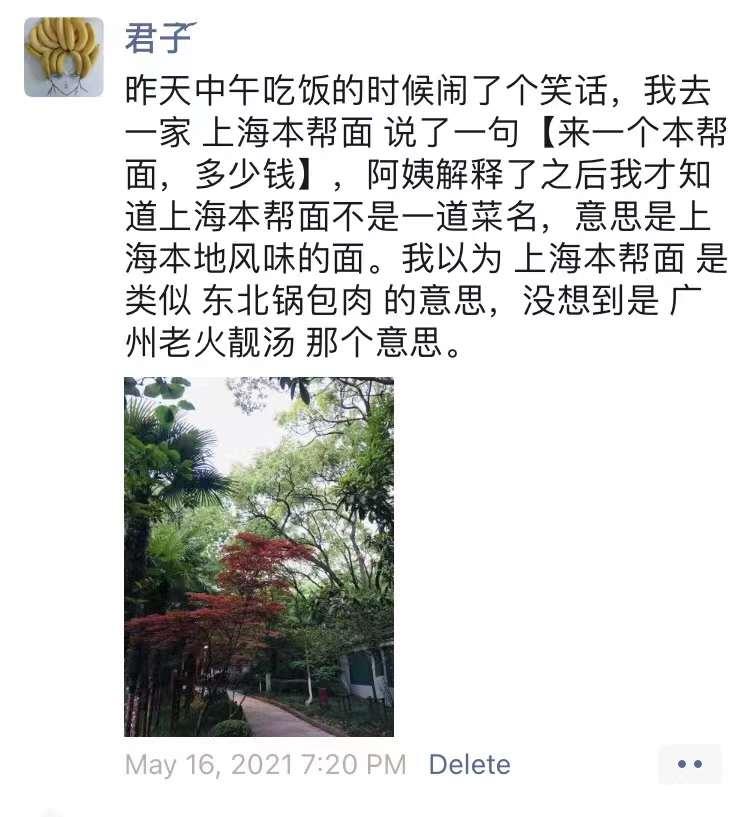 上海本帮面