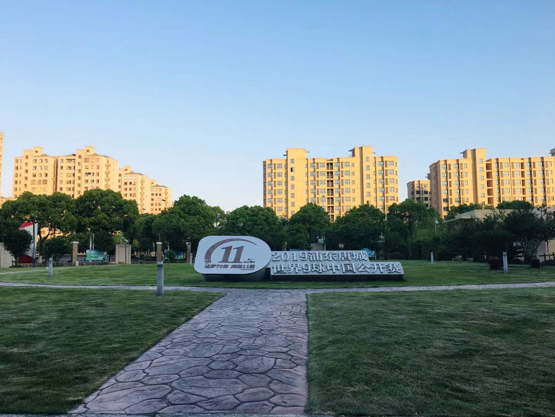 唐镇文化体育中心