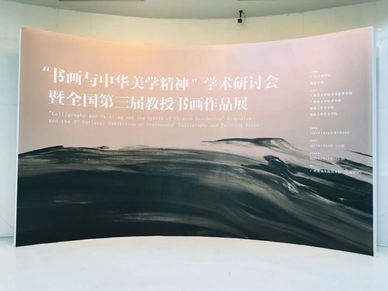 广美书画展