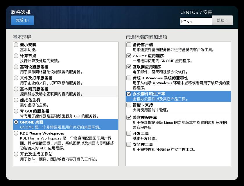 GNOME 桌面环境